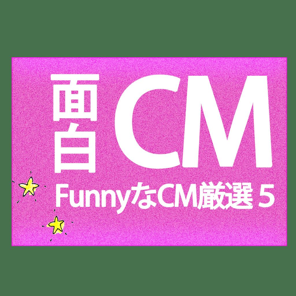 面白いCMコマーシャル厳選TOP5