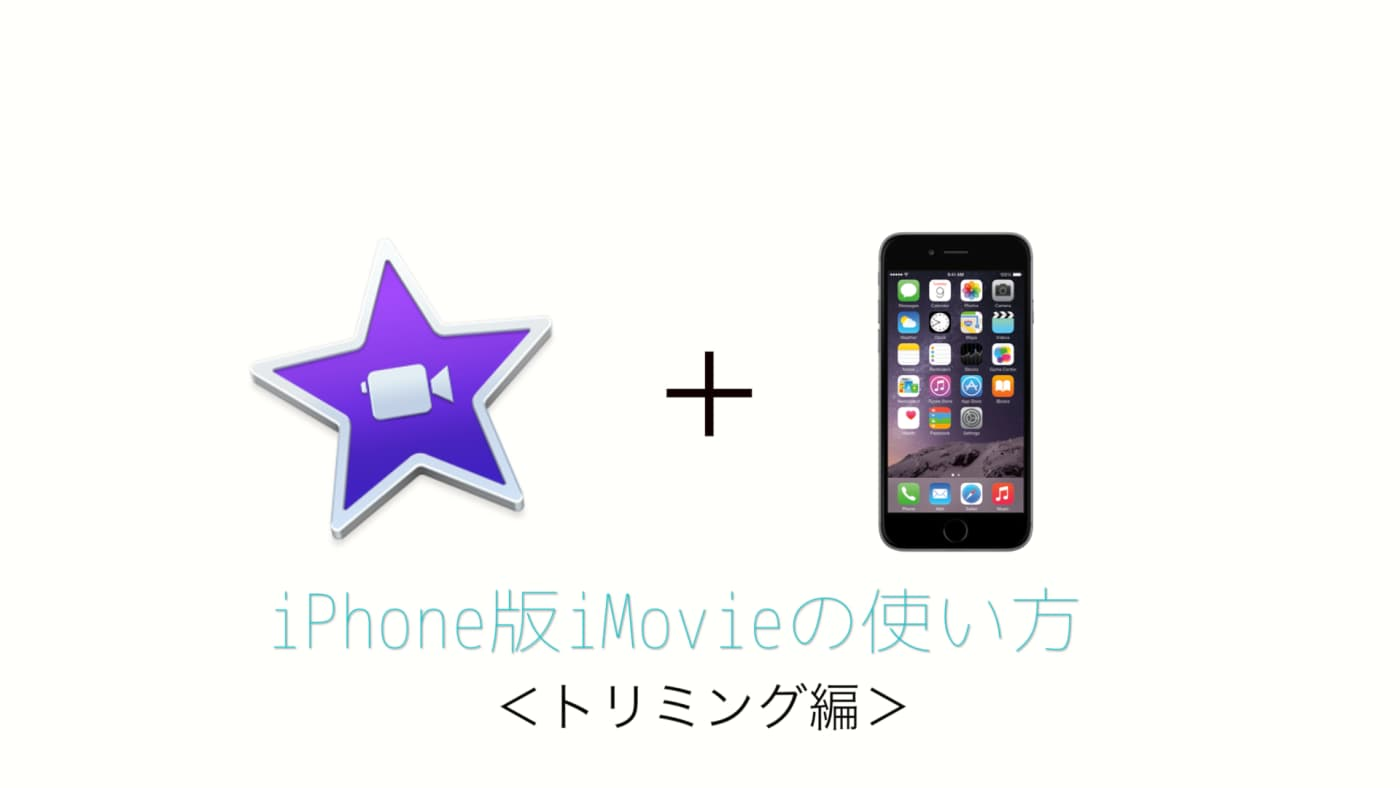 iPhone版iMovieで動画編集「トリミング編」