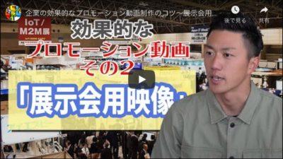 企業の効果的なプロモーション動画制作のコツ〜展示会用映像〜