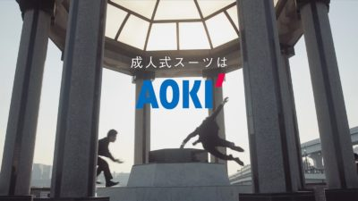 AOKIパルクール「いざ、成人式へ。」