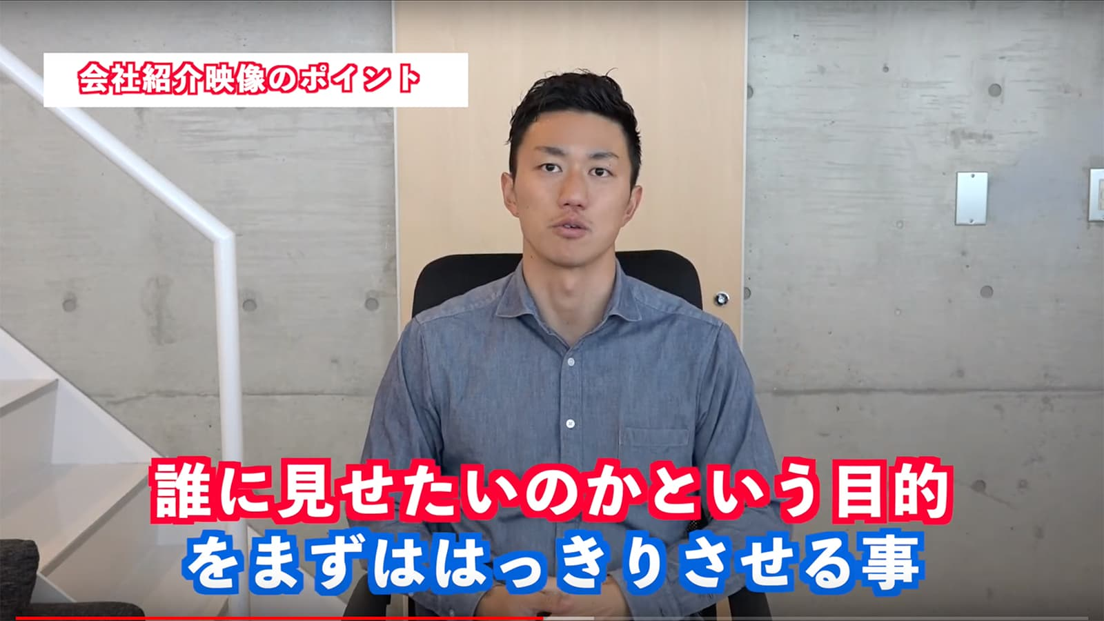 企業のプロモーション動画制作のコツ〜会社紹介映像〜