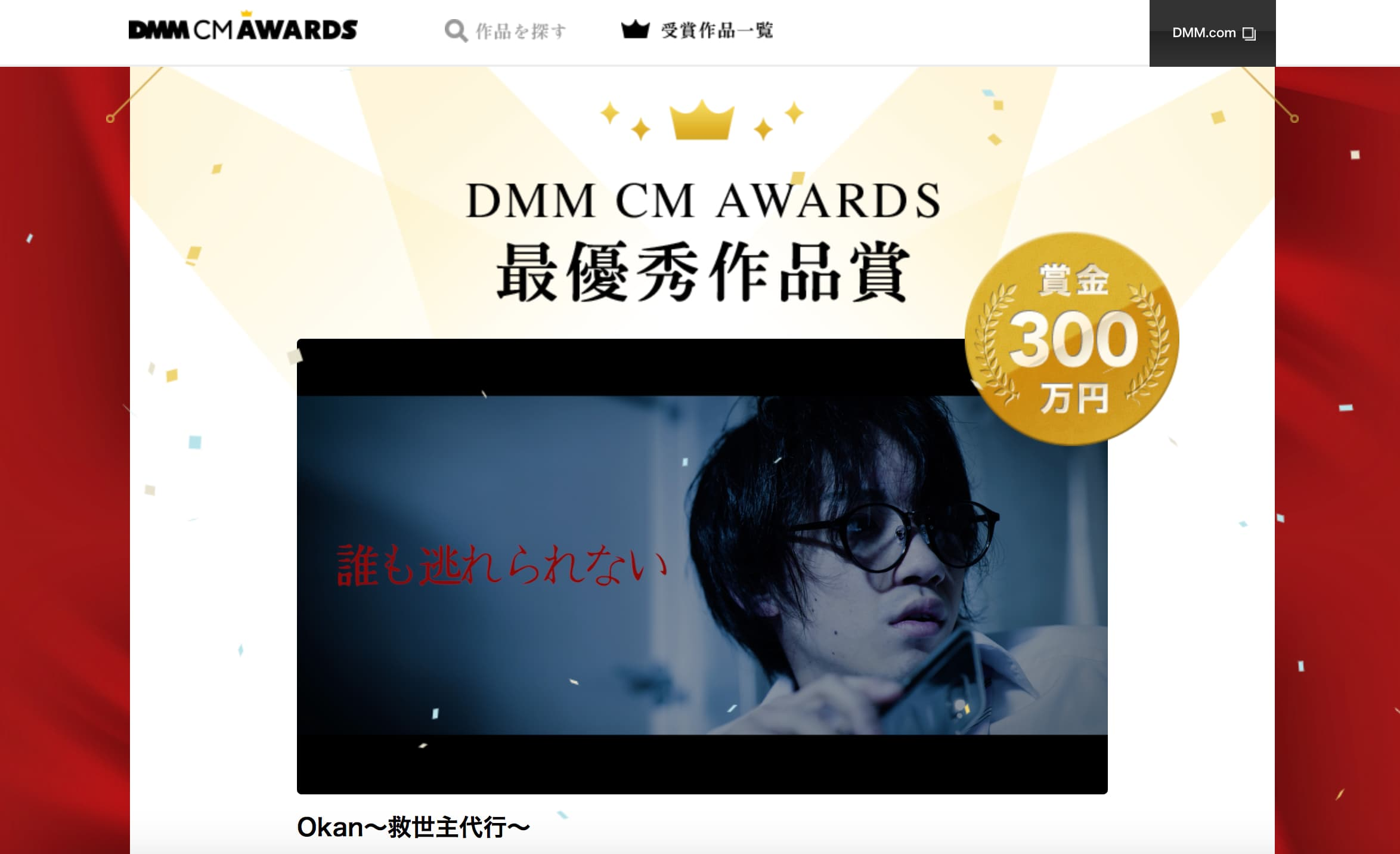 DMM CM AWARD