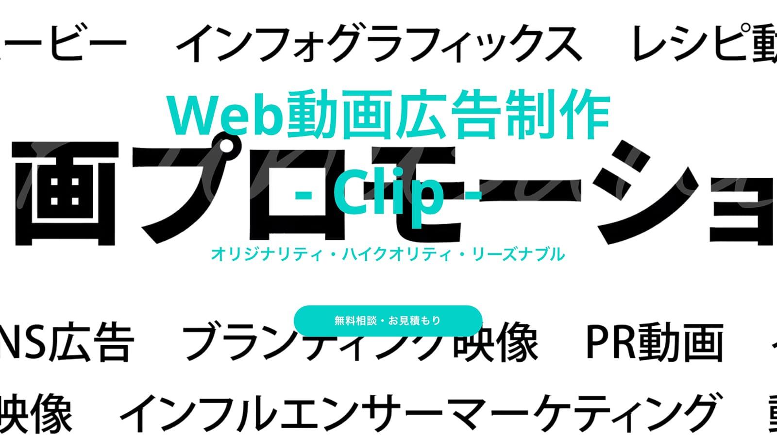 Web動画広告制作「Clip クリップ」