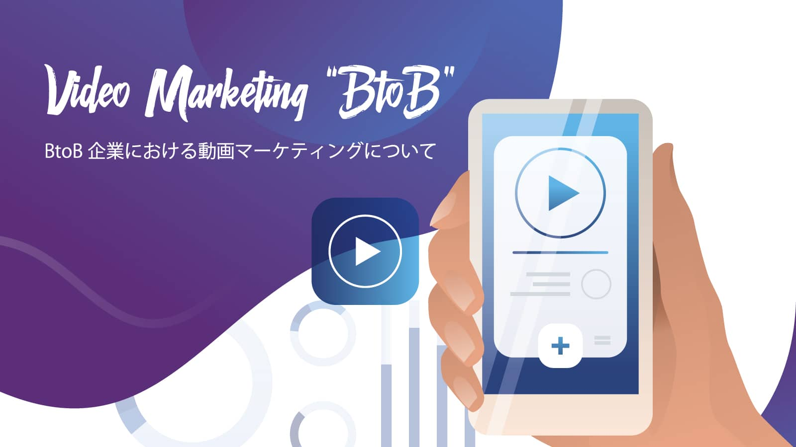 BtoB企業における動画マーケティングについて