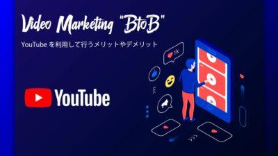 【BtoB企業のマーケティング】YouTubeを利用して行うメリットやデメリット