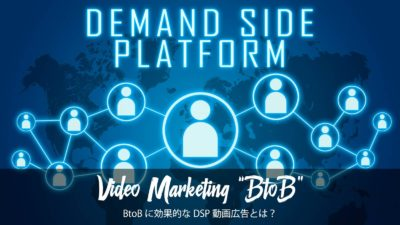 BtoBに効果的なDSP動画広告とは?