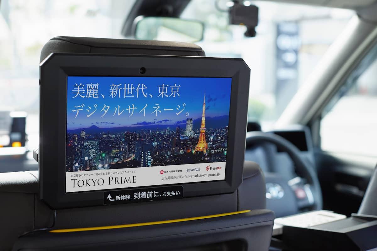タクシー広告