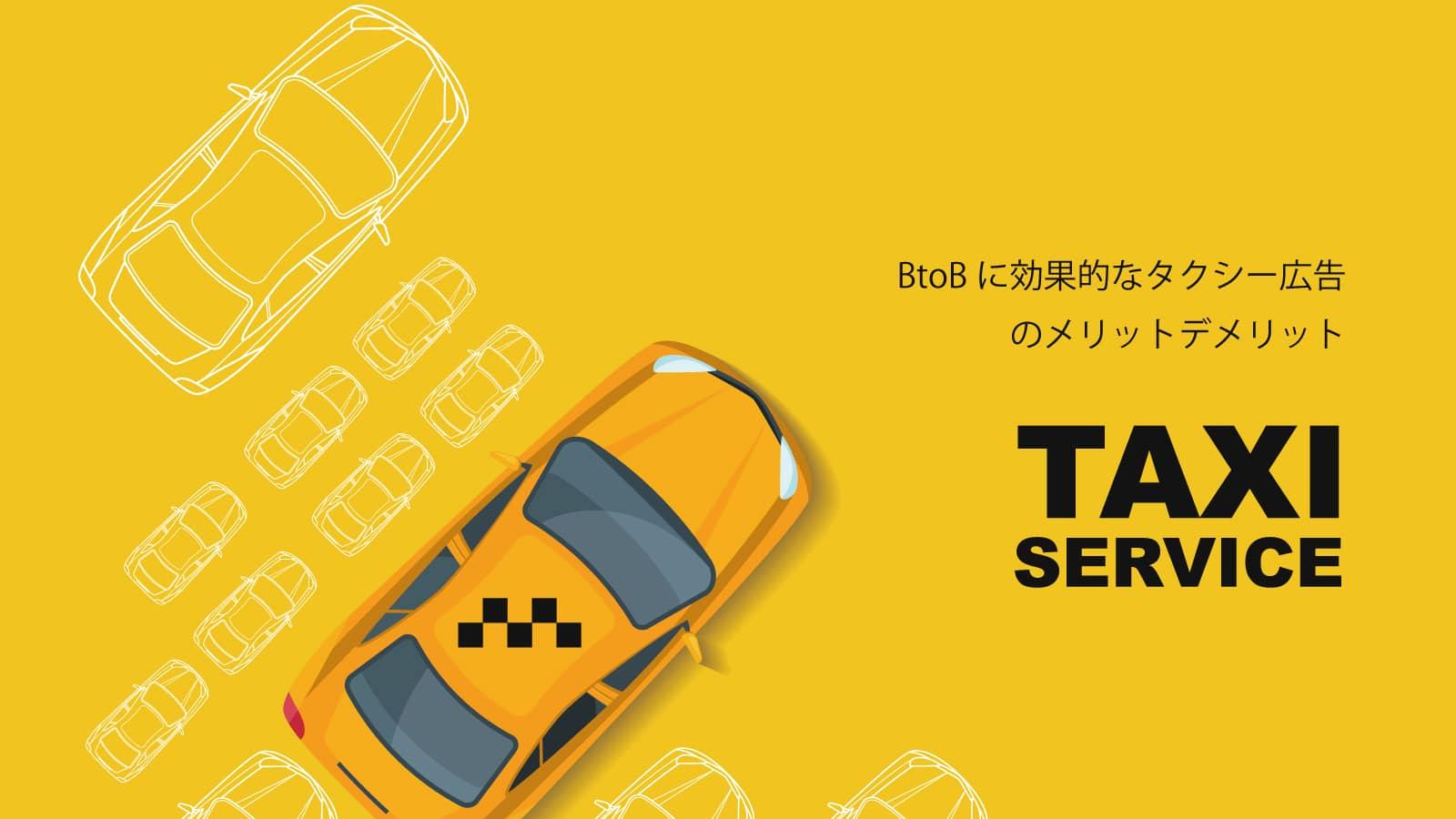 BtoBに効果的なタクシー広告のメリットデメリット