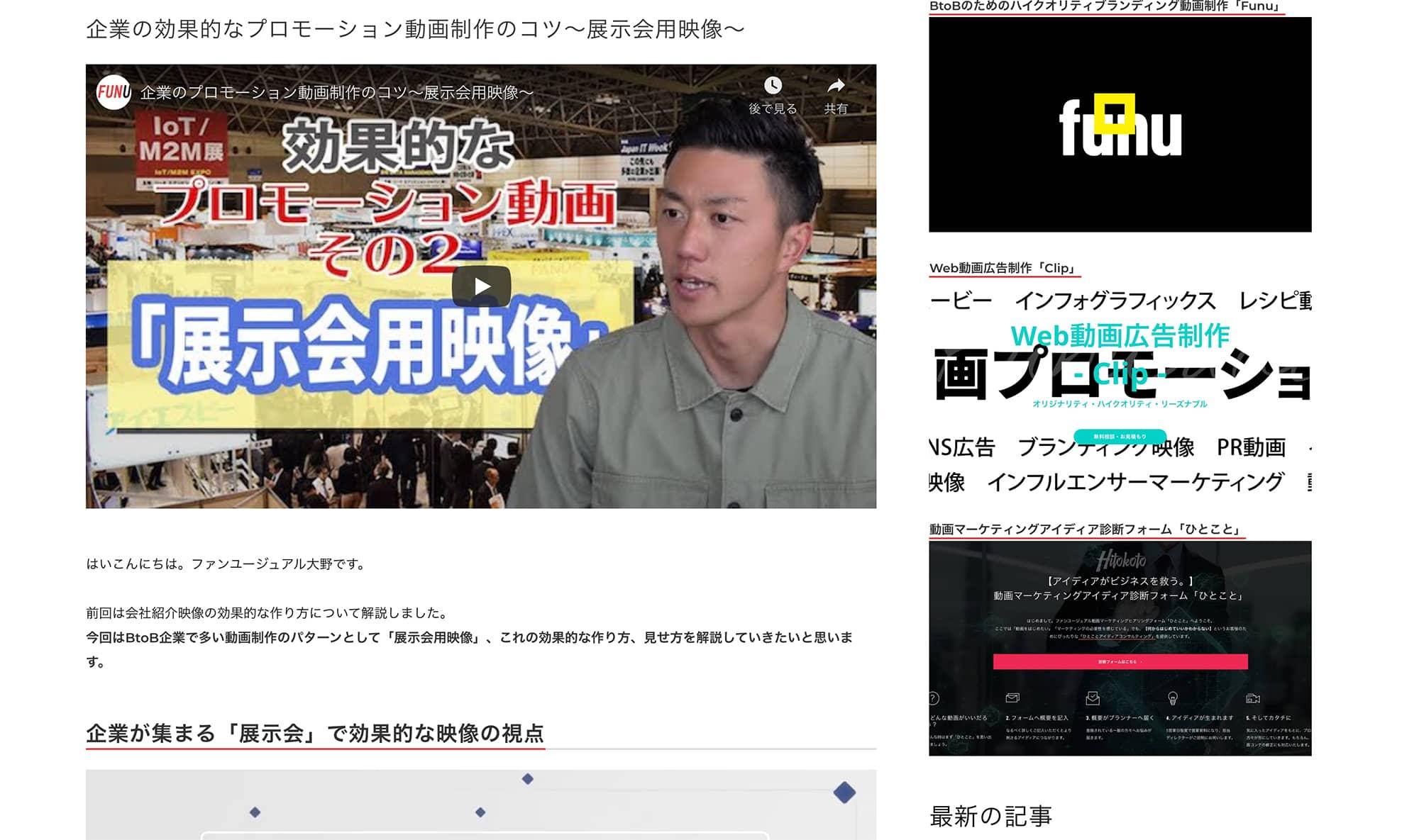 動画コンテンツ記事化