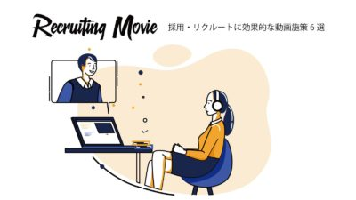 採用・リクルートに効果的な動画施策6選