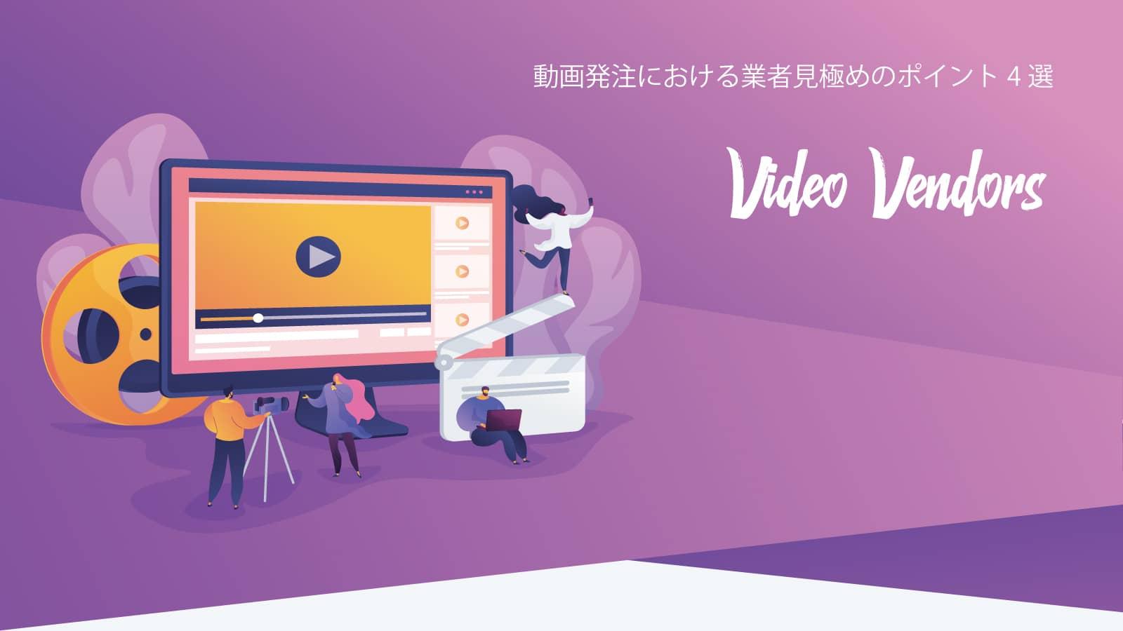 動画発注における業者見極めのポイント4選