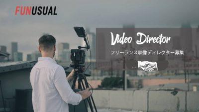 企業VPが得意な映像ディレクター 求人募集
