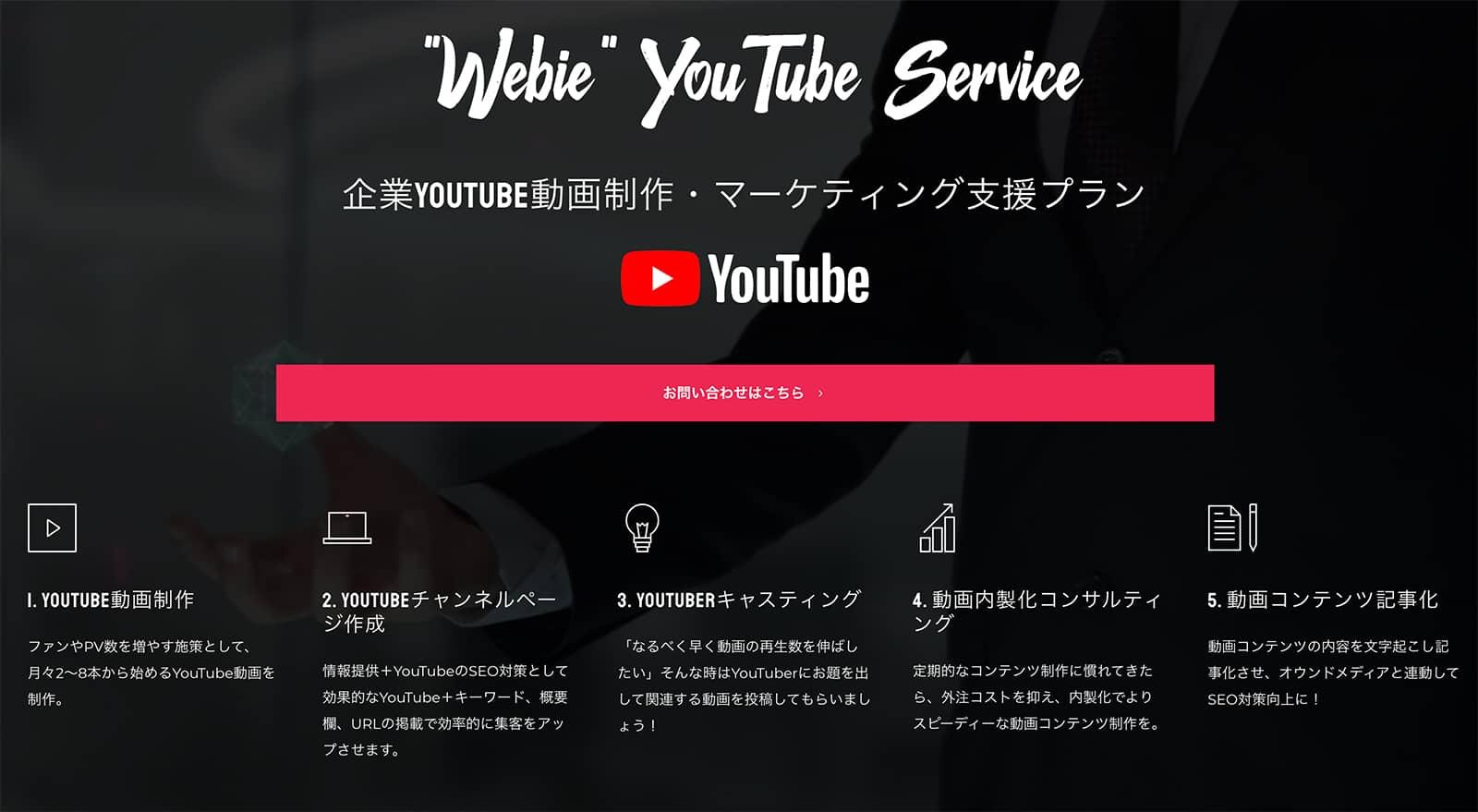 企業YouTube動画制作・マーケティング Webie(ウェビー)