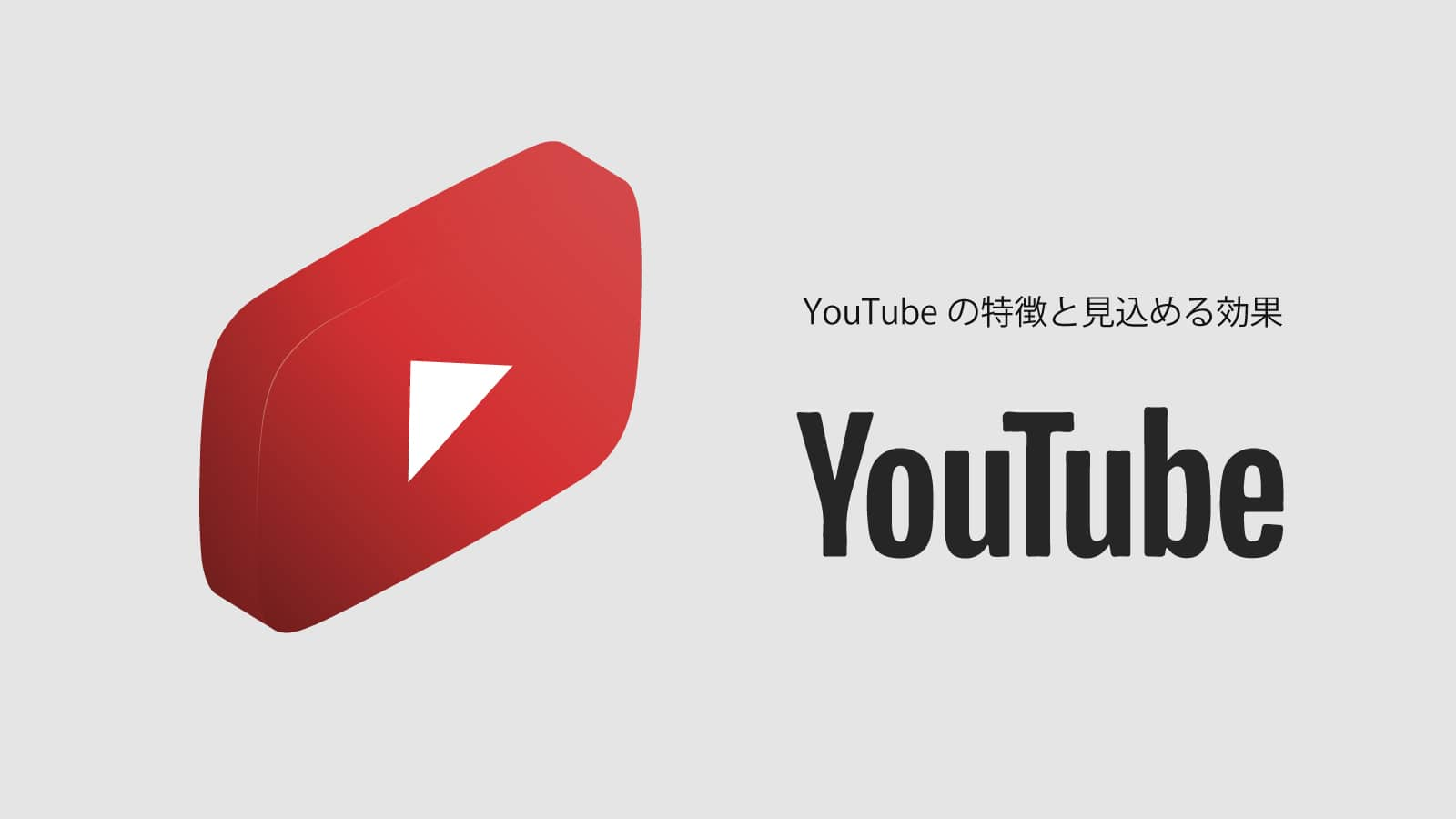 YouTubeの特徴と見込める効果
