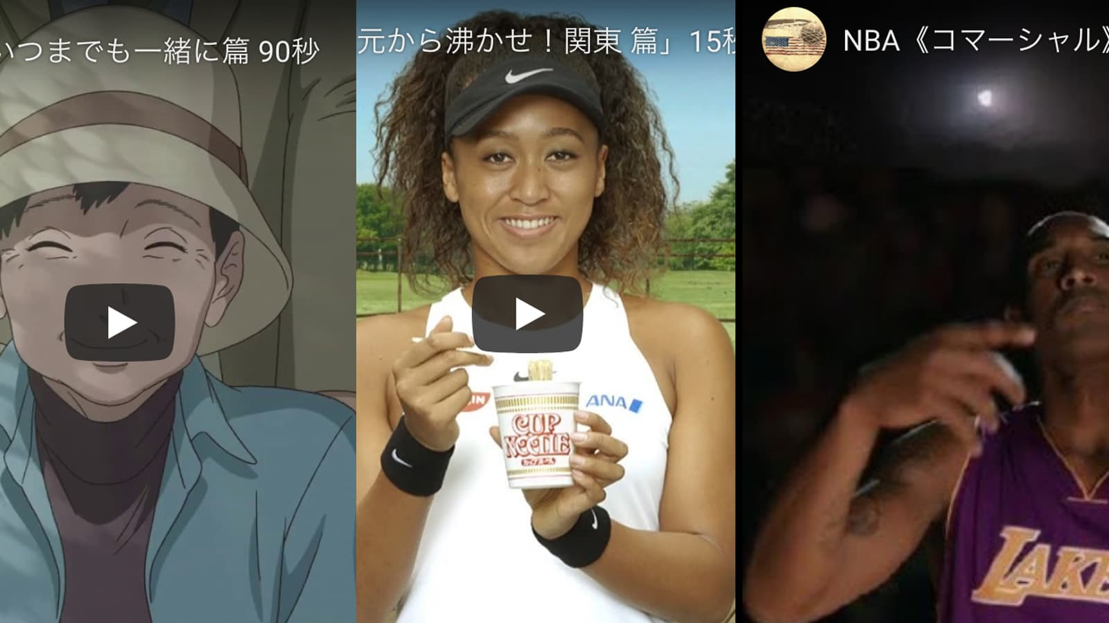 2020年1月にバズった動画広告3選!