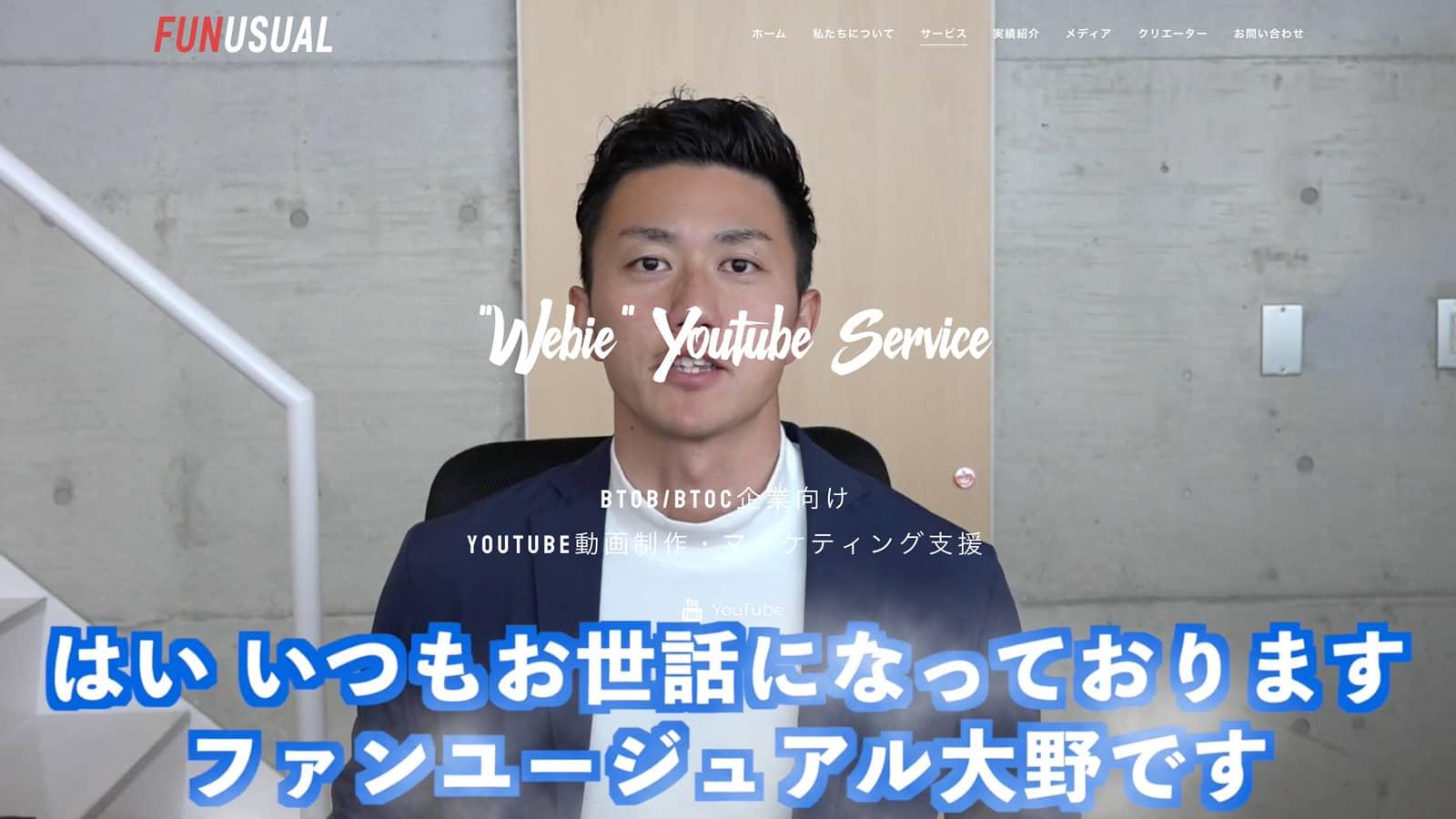 BtoB/BtoC企業向けYouTube動画制作「Webieウェビー」