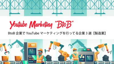 BtoB企業でYouTubeマーケティングを行ってる企業3選【製造業】