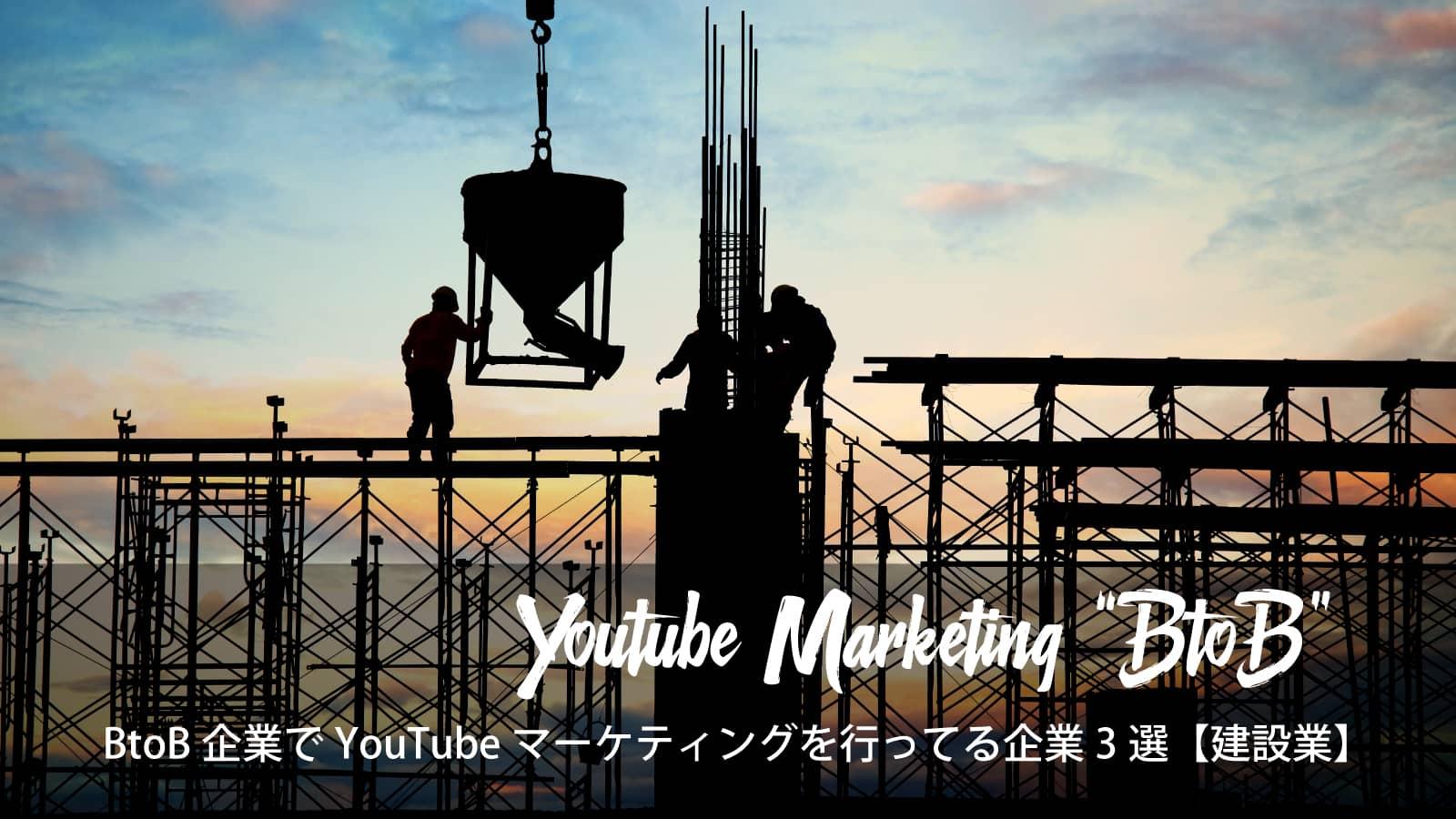 BtoB企業でYouTubeマーケティングを行っている企業3選【建設業】