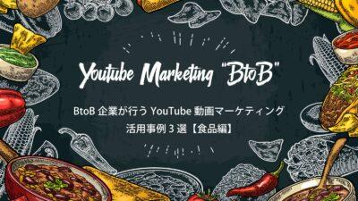 BtoB企業が行うYouTube動画マーケティングの活用事例3選【食品編】