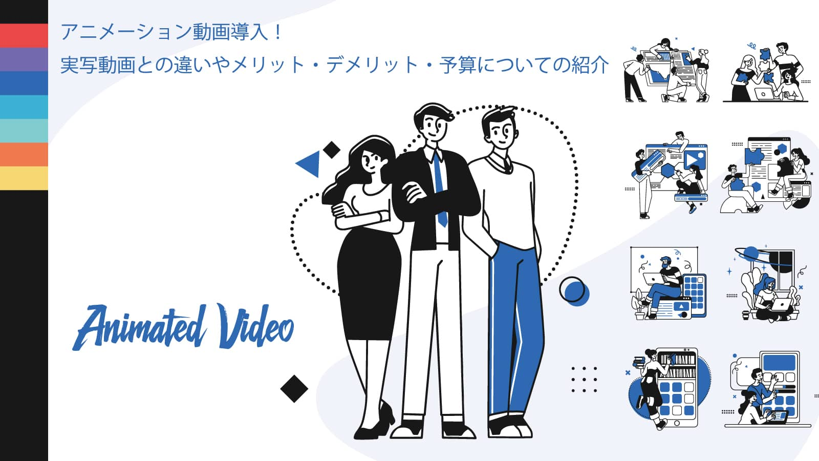 アニメーション動画を導入する!実写動画との違いやメリット・デメリット・予算についての紹介