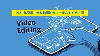 【2021年厳選】無料動画制作ツールおすすめ8選(ビデオ・リンク付)