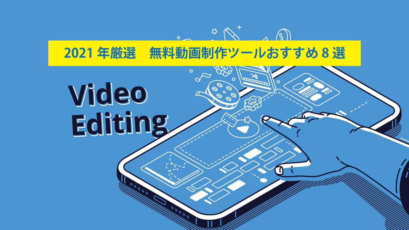 【2021年厳選】無料動画制作ツールおすすめ8選