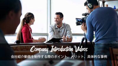 【BtoB企業必見】会社紹介動画を制作する際のポイント、メリット、具体的な事例
