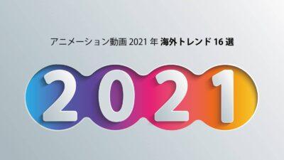 アニメーション動画2021年海外トレンド16選