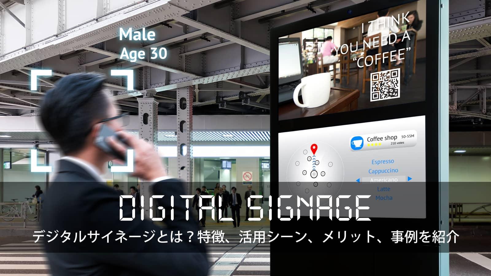 デジタルサイネージとは?特徴、活用シーン、メリット、事例を紹介