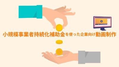 【動画制作のチャンス】小規模事業者持続化補助金を使った企業向け動画制作