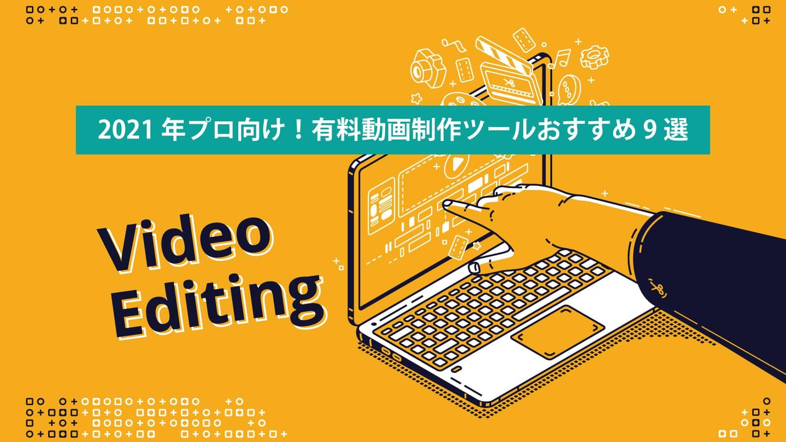 【2021年プロ向け】有料動画制作ツールおすすめ9選