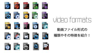 【動画作成の基礎知識】動画ファイル形式の種類やその特徴を紹介!