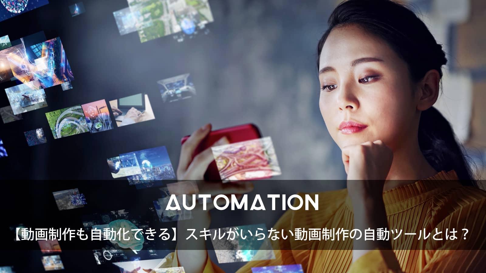 【動画制作も自動化できる】スキルがいらない動画制作の自動ツールとは?