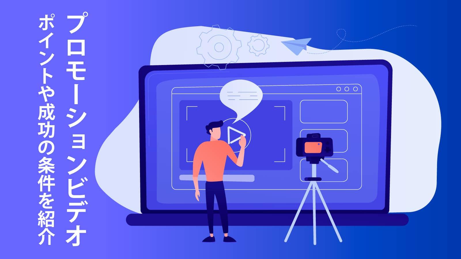 【内製化できる】プロモーションビデオを作り方のポイントや成功の条件を紹介